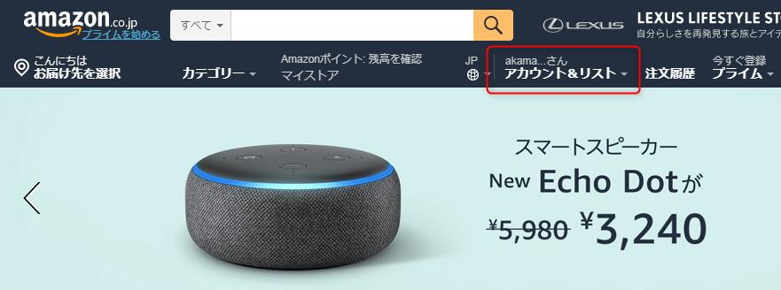 Amazon アカウントサービス