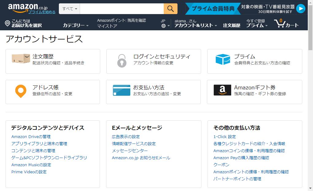 Amazon アドレス帳