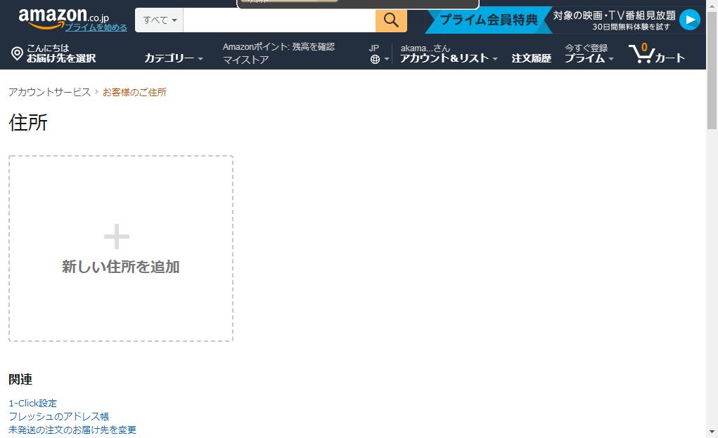 Amazon 新しい住所を追加
